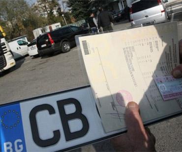 Регистрация на МПС в КАТ